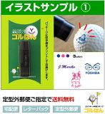 ゴルフボール スタンプ ゴルハン サンプルのイラスト+名入れ / ハンコでオウンネーム オーダー 作成 専用補充インク1本付属 コンペ 賞品 おすすめ 02P03Dec16
