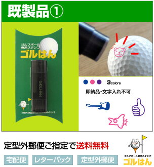 Golf ball stamp GOL Han-stamp comes with own name readymade, names cannot be put, calibration check without dedicated refill ink bottle