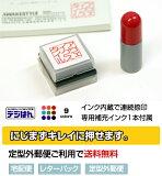 馬克用于接收,擁有商標的角落,和經營。沒有人能夠連續密封郵票。前藏書郵票明星廣場/連續印章是一個跡象,可以穿透印臺需要。 SS型26 × 26毫米[角印?蔵書印 デジはん SSタイプ 26×26mm / スタンプ オリジナル オ