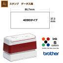 スタンプ オーダー データ入稿から作成 37.3×86.7mm / ブラザー 4090 brother イラストレーター。スタンプ オリジナル オーダー 作成 インク内蔵型浸透印(シャチハタタイプ) インクカラー5色
