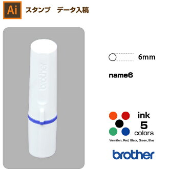I make an original stamp from data case article of 6 stamp 6mm yen brother name / brother name6 illustrators.