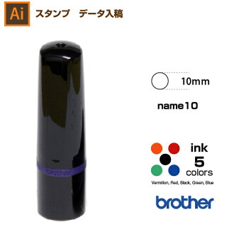 I make an original stamp from data case article of 10 stamp 10mm yen brother name / brother name10 illustrators.