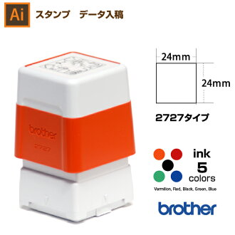 From digital stamp order data create a 24 x 24 mm / brother 2727 type brother 2727 Illustrator. Stamp original order creating ink built-in stamp (shachat type) ink color 5 color