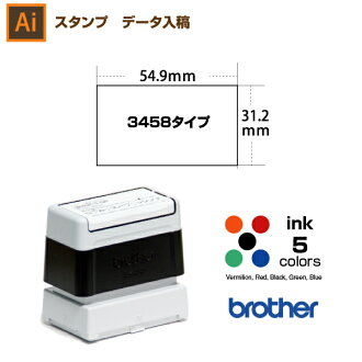 I make an original stamp from data case article of 3,458 types of 3,458 types of stamp 31.2*54.9mm brother / brother illustrators.