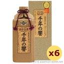 今帰仁酒造 / 千年の響 長期熟成古酒 43度,720ml ×6本セット