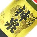 2012年県知事賞受賞酒!古酒 神泉 43度 720ml【琉球泡盛_CPN】 【沖縄】【泡盛】