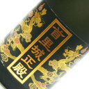 首里城正殿 8年古酒 30度720ml【琉球泡盛_CPN】【沖縄】【泡盛】【古酒】