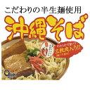 沖縄そば(半生麺タイプ)三枚肉入り(2食入り)