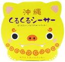 【沖縄お菓子】 くるくるシーサー16個入り:南西産業