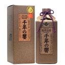 【泡盛】【古酒】【今帰仁酒造】千年の響 古酒 43度/720...
