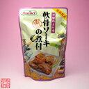 沖縄そば本土に住んでる沖縄人にも大人気です!手軽に本格ソーキをどうぞ軟骨ソーキの煮付け(250g)ホーメルALL10Feb09