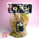 職人仕込 中味汁沖縄伝統の味800g(冷蔵)オキハム【RCP】