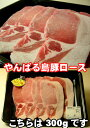 琉球在来豚【アグー】の血を引くやんばる島豚ロース(300g)【沖縄県_物産展】