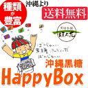 【訳あり】沖縄黒糖(黒砂糖)HappyBox個分け 黒糖菓子...