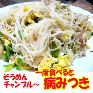 一度食べると『沖縄病?!』そうめんチャンプル~♪
