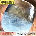 琉球グラス 送料無料泡ハーフタル型コップ スカイH80mm×W80mmおしゃれでかわいいガラスコップ。結婚祝いのペアグラス(沖縄グラス)に。こちらの琉球 ガラス(琉球 グラス)は名入れ可。沖縄 土産に人気のペア ロックグラス(酒・焼酎グラス)