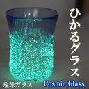 """光る!琉球ガラスCosmicGrass蓄光波型4インチグラス青光を""""ためて""""暗い所でひかりますH100mm×W80mm琉球グラス グラス コップ 沖縄グラス カ..."""