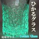 光る!琉球ガラスCosmicGrass蓄光波型4インチグラススカイH100mm×W80mm琉球グラス グラス コップ 沖縄グラス カレット ペア ワイン ワイン...
