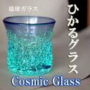 """光る!琉球ガラスCosmicGrass蓄光波型ロックグラスグラス青光を""""ためて""""暗い所でひかりますH95mm×W95mm琉球グラス コップ 沖縄グラス カレット..."""