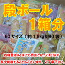 沖縄土産【送料無料】訳あり★ちんすこう種類豊富!...