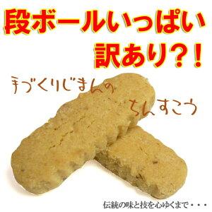 詰め合わせ クッキー アウトレット
