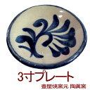 やちむん(沖縄の焼き物/陶器)3寸プレート(染付 コバルト唐...