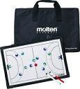 【送料無料】【2020年モデル】【molten モルテン】 MSBH ハンドボール 設備・備品 作戦盤 ハンドボール用 [200411] 父の日