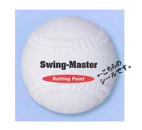 【ユニックス UNIX】野球 バッティング 軟式用 スイングマーカー BX83-51