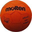 【molten モルテン】【ボール】ハンドボール(2号球) 一般~中学女子用 H2 [180314]