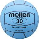 排球 - モルテン molten 小学校新教材用(4年生以下)日本バレーボール協会推薦球 バレーボール KVN30SK[メール便不可]