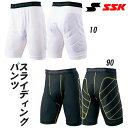 【メール便送料無料】【SSK エスエスケイ】【ウェア】野球 ジュニア スライディングパンツ  BSP002J