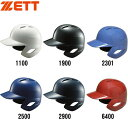 【ZETT(ゼット)】【防具】野球 ヘルメット 軟式打者用ヘルメットBHL370(z-bhl370)[メール便不可]