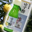 ゆず酢90(化粧箱入り)【飲む酢】【飲むお酢】【果実酢】【フルーツビネガー】【果汁10