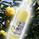 ゆず酢700【飲む酢】【飲むお酢】【果実酢】【フルーツビネガー】【果汁100%】