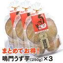 鳴門うず芋(蜂蜜金時芋)250g×3袋/まとめてお得!【季節限定商品:10月〜5月】