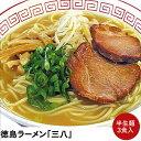 ラーメン 徳島ラーメン 「三八」 [3食箱入り]【徳島県産】