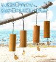 コシ・チャイム アクア【ヨガや瞑想に使います】【ヒーリング風鈴】【風の時代】