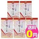 北海道産こんぶ使用 贅沢梅こんぶ茶 15袋入り 5箱セット