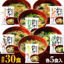 空知舎のみそ汁 30食セット(ほうれん草/小松菜/キャベツ/なめこ/ごぼう/まいたけ 各5