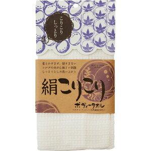 絹こりこりタオル 和モダンシリーズ シルク+コットン