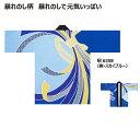 はっぴ専門店【法被(はっぴ)・半被・半纏】 昭:6358(紺・スカイブルー)身丈約85cm日本製