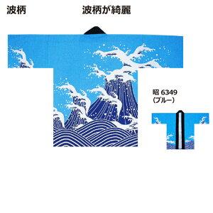はっぴ専門店【法被(はっぴ)・半被・半纏】 昭:6349