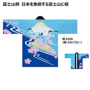 はっぴ専門店【法被(はっぴ)・半被・半纏】昭:6356(