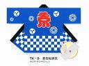 はっぴ専門店【法被(はっぴ)・半被・半纏・festival】市松柄(青) 大人 Lサイズ TK-B 日本製