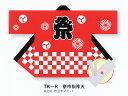 はっぴ専門店【法被(はっぴ)・半被・半纏・festival】市松柄(赤) 大人 Mサイズ TK-R 日本製