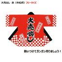 はっぴ専門店【法被(はっぴ)・半被・半纏・festival】...
