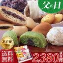 お中元 スイーツ 送料無料 和菓子 お供え お菓子 和菓