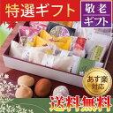 お彼岸 お供え お菓子 和菓子 送料無料【あす楽対応】【仏事...