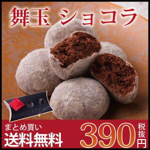 バレンタイン プチギフト ショコラ ランキング バンフォーテンココア クッキー