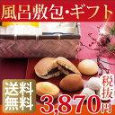 【お買い物マラソン】【送料無料】風呂敷包 八菓選竹
